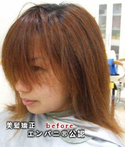 秋田(秋田高難易度縮毛矯正)日本一縮毛矯正エンパニ®公認