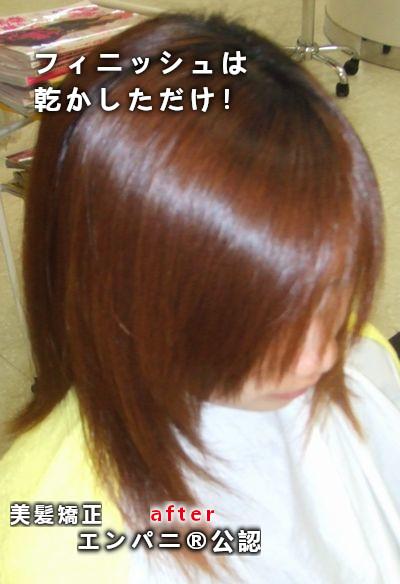 藤沢高難易度縮毛矯正トリートメント不要でも圧倒的美髪再生効果
