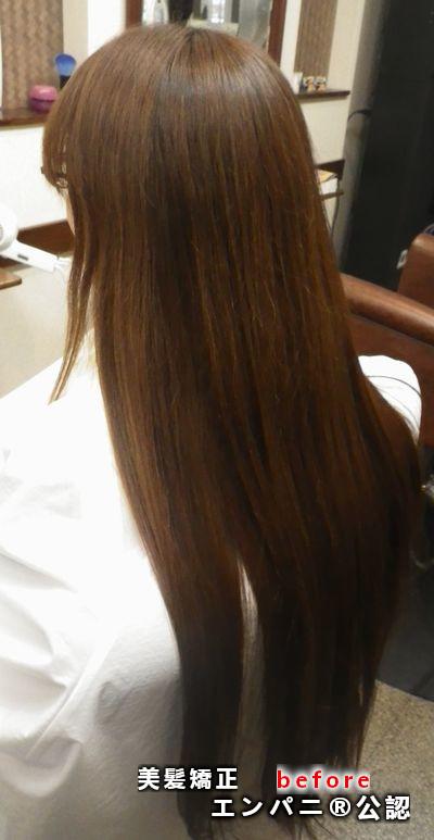 福井(福井高難易度縮毛矯正)エンパニ®公認美髪専門縮毛矯正サロン公式