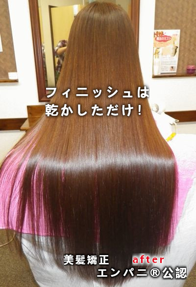 佐賀(佐賀高難易度縮毛矯正)美髪専門縮毛矯正フィニッシュは乾かすだけ