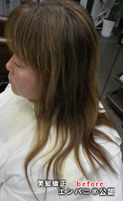 名古屋高難易度縮毛矯正|エンパニ®公認美髪化専門縮毛矯正サロン