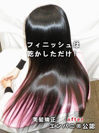 石川(石川高難易度縮毛矯正)最強の武器を提供する美髪化高難易度縮毛矯正