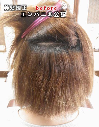 長崎(長崎高難易度縮毛矯正)美髪専門縮毛矯正最終確認は乾かすだけ