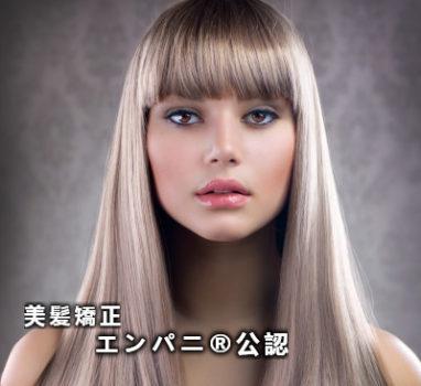 富山(富山高難易度縮毛矯正)エンパニ®公認美髪専門のすごい武器