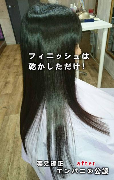 山梨(山梨高難易度縮毛矯正)美髪専門縮毛矯正サロン公式