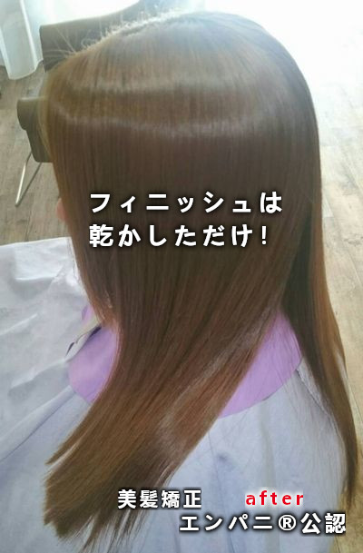 大分(大分高難易度縮毛矯正)縮毛矯正専門店の美髪効果