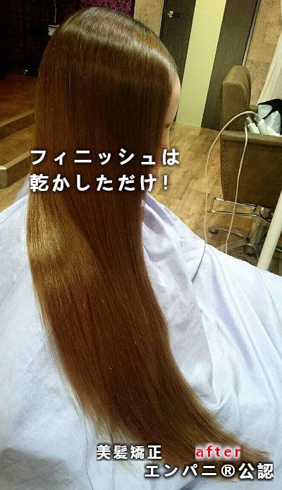 宮崎(宮崎高難易度縮毛矯正)美髪専門縮毛矯正乾かすだけの最終確認