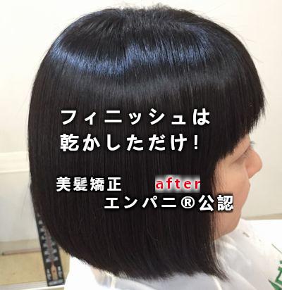 藤井寺エンパニ®公式『高難易度縮毛矯正』圧倒的技術力の証明
