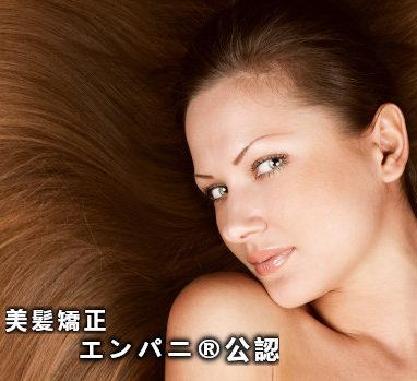 縮毛矯正専門攻略美容室『八王子高難易度縮毛矯正』エンパニ®公認