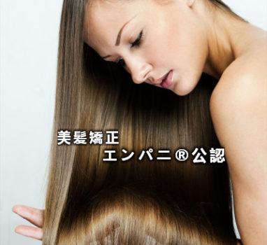 岩手高難易度縮毛矯正エンパニ®公認は圧倒的美髪化技術