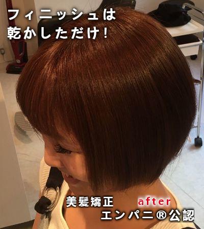 高難易度縮毛矯正 東京|エンパニ®公認美髪効果の技術力