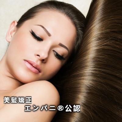 神奈川エンパニ®公認『高難易度縮毛矯正』口コミが酷い高難易度は避けるべき