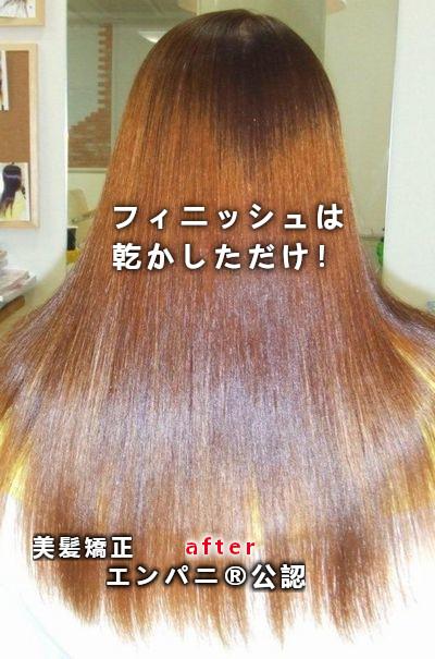 吹田エンパニ®公認『高難易度縮毛矯正』圧倒的美髪力の武器を提供しています。