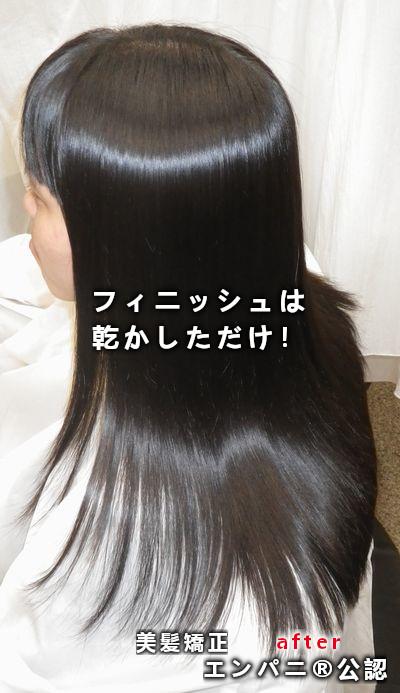 高難易度縮毛矯正 豊橋|エンパニ®公認は圧倒的な知識と技術力