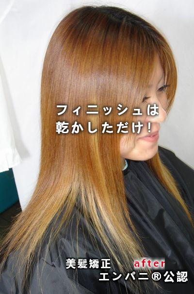 縮毛矯正専門攻略美容室『名古屋高難易度縮毛矯正』エンパニ®公認