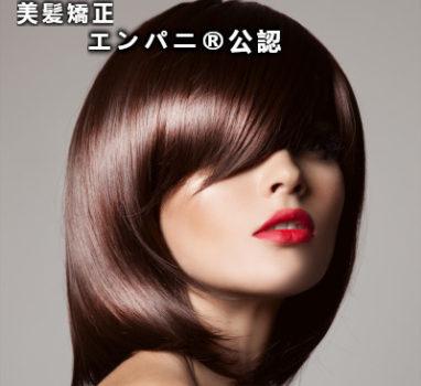 名古屋高難易度縮毛矯正専門店|高難易度毛で失敗の隠ぺいはアウト