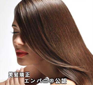 岡山(岡山高難易度縮毛矯正)美髪専門縮毛矯正乾かしただけで最終確認