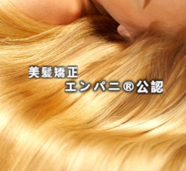 藤沢エンパニ®公式『高難易度縮毛矯正』圧倒的美髪再生技術