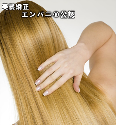 和歌山『高難易度縮毛矯正』フィニッシュは乾かすだけの存在感